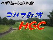 へボ ゴルフ部隊(HGC)