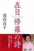 『在日 修羅の詩』 茂山貞子