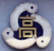奈良県立二階堂高校