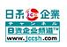 上海 仕事情報