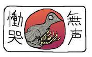 ☆ヲンヲン教☆