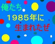 俺たち1985!!