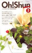 月刊Oh!Shun