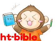 ハイテンション聖書