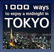 東京の深夜を楽しむ1000の方法
