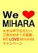 WE LOVE MIHARA