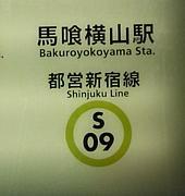 【STEPの星】大友