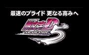 頭文字D5 +PS3版 関東連盟