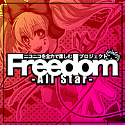 """Freedom""-All Star-"
