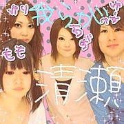 清瀬YEAR☆