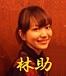 林助〜acappella group〜