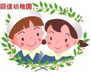 顕信幼稚園