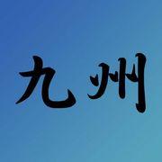 UNA九州地区連絡網