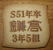 鎌倉高校3年5組