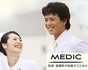 医師.看護師.転職のMEDIC