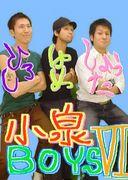 小泉BOYS