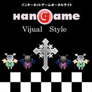 ヴィジュアル系ハンゲームの会