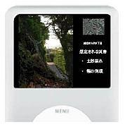 -VuTP-ipodで鎌倉まち歩き