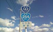 国道142号