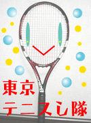 東京テニスし隊