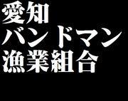 愛知バンドマン漁業組合
