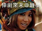 倖田來未@静岡