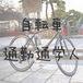 神奈川自転車通勤通学人