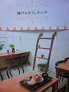 神戸のカフェランチ