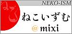 ねこいずむ@mixi