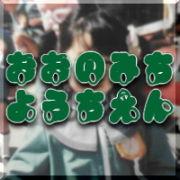 ☆おおのみち幼稚園☆