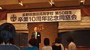 長野県飯田高等学校第50回卒業生