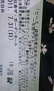 ピース・綾部の恵比寿ガーデン