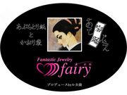 Fairy(花のみちセルカ)