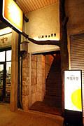 異酒屋 陽溜食堂