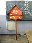 野外活動研究会(旧レク研)