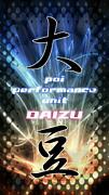 大豆-Poi performance unit-