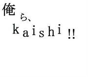 俺ら、KAISHI!!