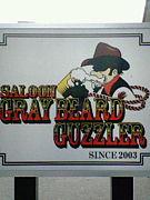 GRAY BEARD GUZZLER