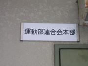 横浜市立大学運動部連合会