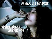 【立川発】呑兵衛な自由人♪