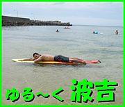 福岡サーフィンサークル♪波吉
