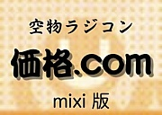 空物ラジコン価格com mixi版