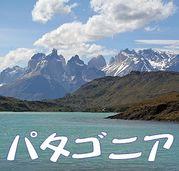 氷河と湖と森と風の パタゴニア