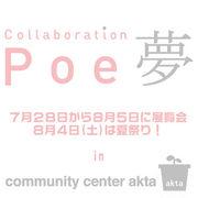 グループ展Collaboration Poe夢