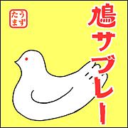 鳩が平和の象徴だなんて認めない