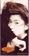 篠原涼子 もっともっと