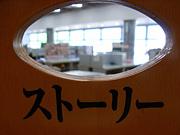 京都精華大学 ストーリーマンガ
