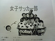 静岡県立大学女子サッカー部