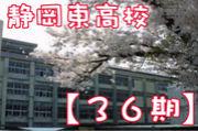 静岡東高☆36期生