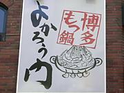 博多もつ鍋 よかろう門 渋谷店